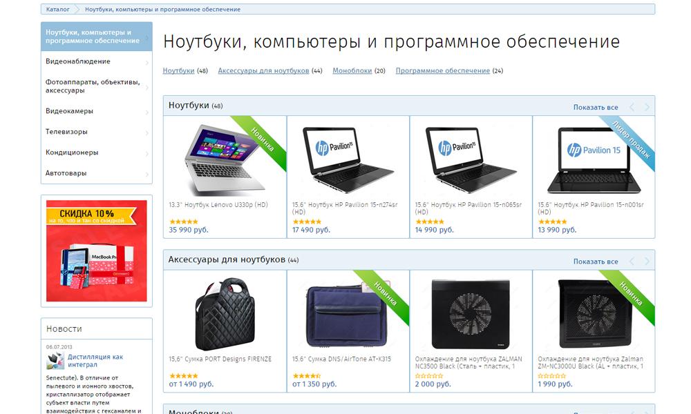 Интернет магазин электроники сделать лореаль сайт компании