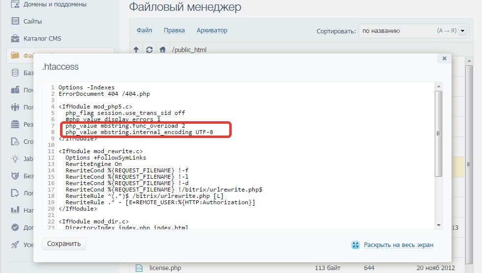 Timeweb установка битрикс utf вставить карту в битрикс