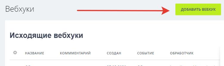 Создаются вебхуки в Битрикс24