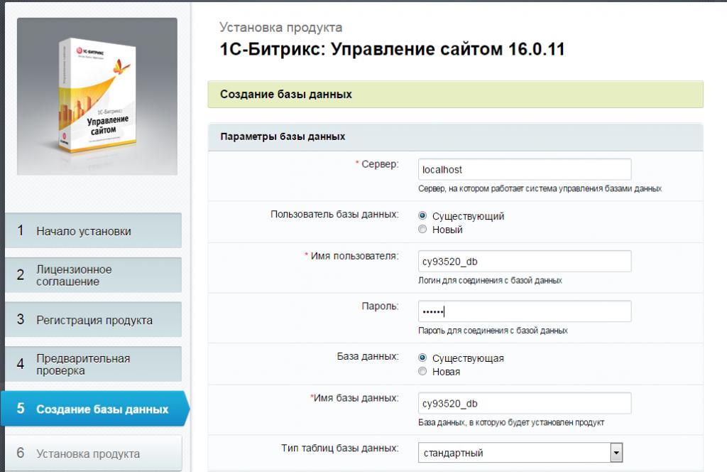 Как установить битрикс на таймвеб самые лучшие crm системы в россии