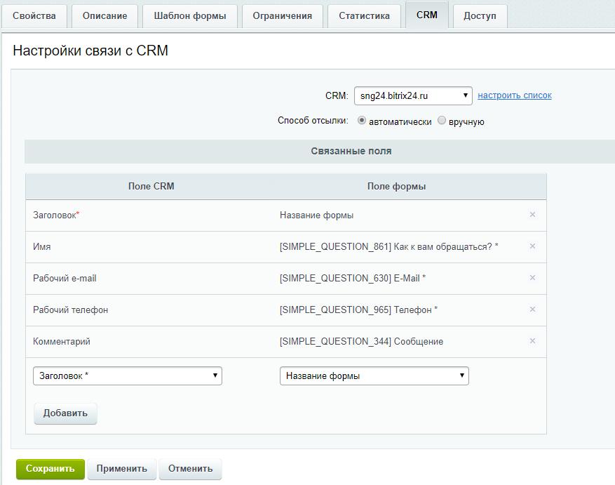 Настраиваем отправку вебформ в CRM