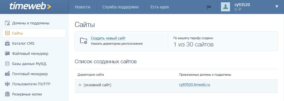 Timeweb перенос сайта битрикс битрикс добавить свойство товара в заказе