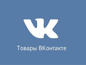 Импорт товаров с сайта в группу Вконтакте